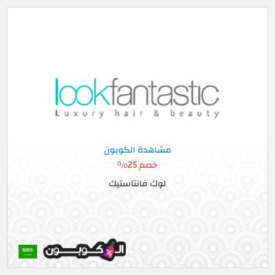 عروض موقع لوك فنتاستيك السعودية | كوبونات وأكواد خصم Lookfantastic