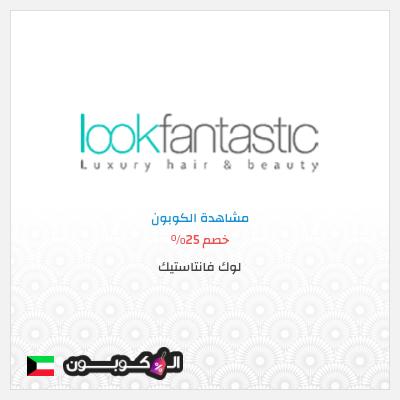 عروض موقع لوك فنتاستيك الكويت   كوبونات وأكواد خصم Lookfantastic