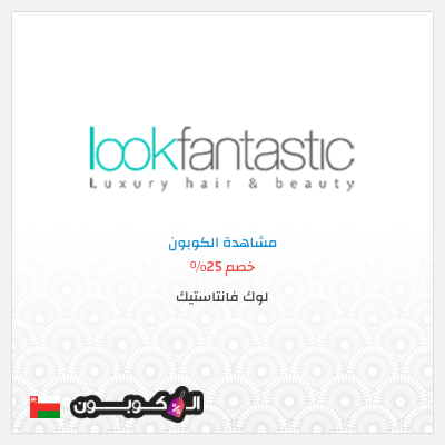 عروض موقع لوك فنتاستيك عمان | كوبونات وأكواد خصم Lookfantastic