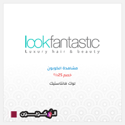 عروض موقع لوك فنتاستيك قطر | كوبونات وأكواد خصم Lookfantastic