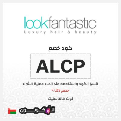 عروض موقع لوك فنتاستيك عمان | كوبونات وأكواد خصم Lookfantastic