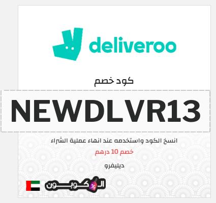 عروض، كوبونات وأكواد خصم موقع ديليفرو دبي | لتوصيل أسرع بأقل تكلفة