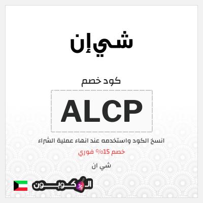 أجدد كود خصم شي إن الكويت وكوبونات 2021