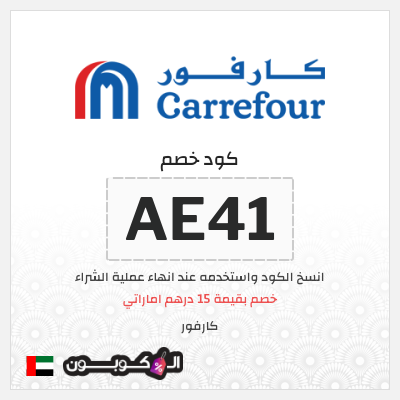 كوبونات وعروض وتخفيضات كارفور اون لاين | فعالة في الإمارات العربية