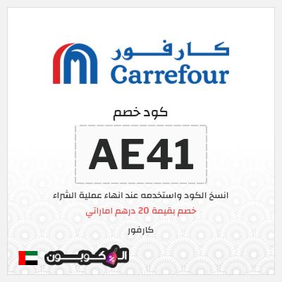 كوبونات وعروض وتخفيضات كارفور اون لاين   فعالة في الإمارات العربية