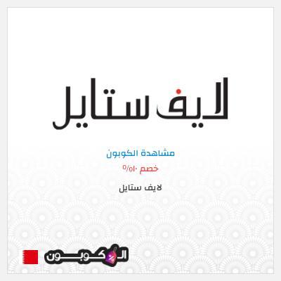 كود خصم لايف ستايل اون لاين البحرين | طريقك نحو تسوق موفر