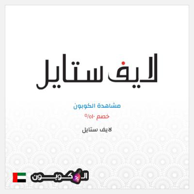 كود خصم لايف ستايل اون لاين الإمارات العربية   طريقك نحو تسوق موفر
