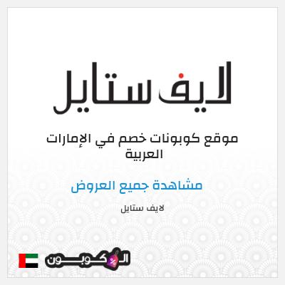طرق الشحن المتاحة بموقع لايف ستايل الإمارات العربية
