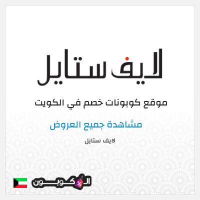 طرق الشحن المتاحة بموقع لايف ستايل الكويت
