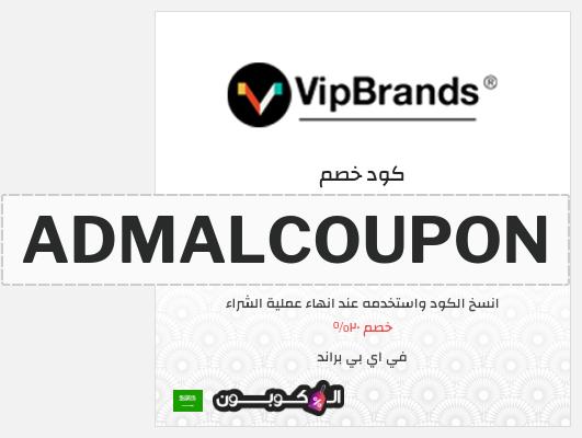 عروض وكوبونات Vipbrands | في اي بي براند رفاهية التسوق عبر الانترنت