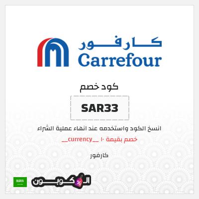 كود خصم كارفور السعودية بقيمة 10 ريال سعودي | آب 2020