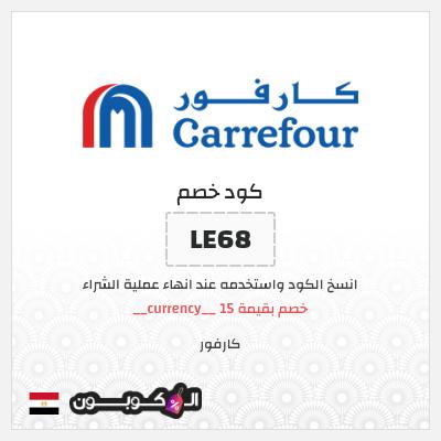 كود خصم كارفور جمهورية مصر بقيمة 15 جنيه مصري |آب 2020