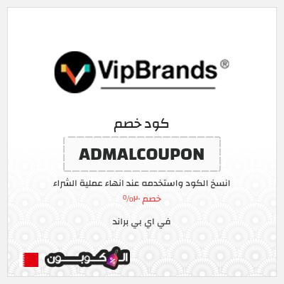 كود خصم VIPbrands 20% | شامل أشهر العلامات التجارية عبر في اي بي براند