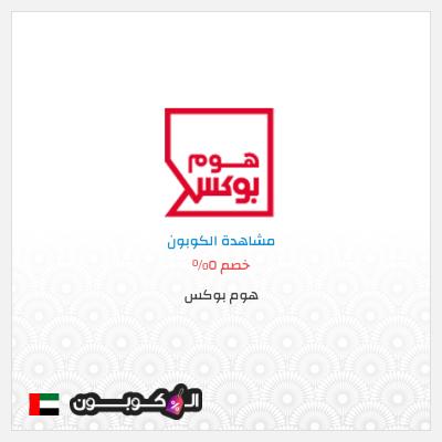 تخفيضات وعروض هوم بوكس اون لاين   أحدث كوبونات Homebox الإمارات العربية