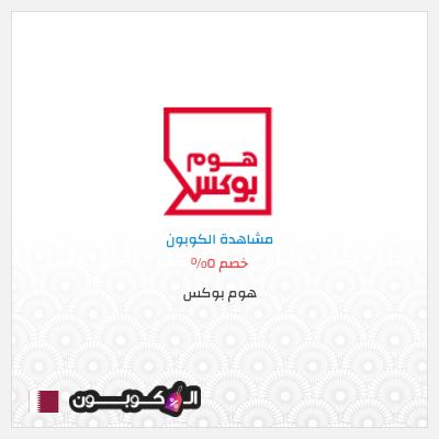 تخفيضات وعروض هوم بوكس اون لاين   أحدث كوبونات Homebox قطر