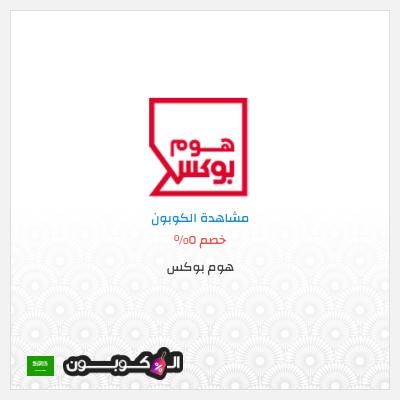 تخفيضات وعروض هوم بوكس اون لاين | أحدث كوبونات Homebox السعودية
