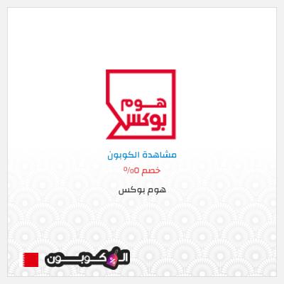 تخفيضات وعروض هوم بوكس اون لاين | أحدث كوبونات Homebox البحرين