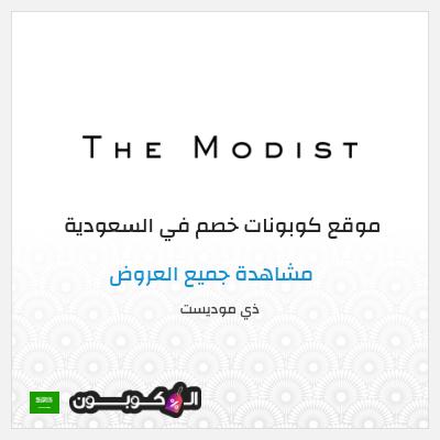 أكواد خصم، كوبونات وعروض The Modist | غاية في المتعة والرفاهية