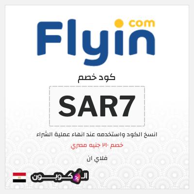 كوبون فلاي ان 210 جنيه مصري | شامل الرحلات والفنادق والعطلات