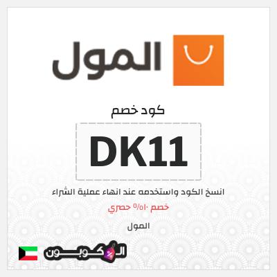 كوبون خصم المول الكويت | عروض، تخفيضات وكوبونات 2021