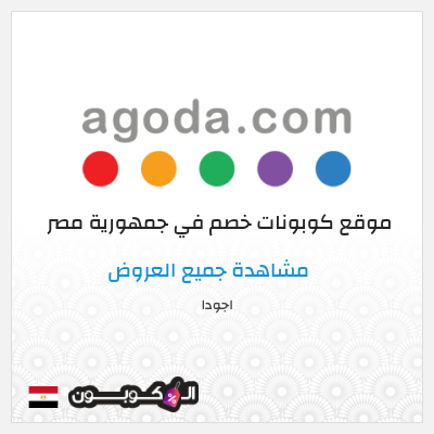 تطبيق اجودا لحجز الفنادق | أكواد، كوبونات خصم وعروض جمهورية مصر