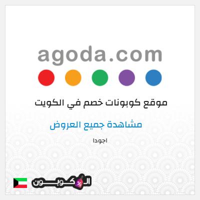 تطبيق اجودا لحجز الفنادق | أكواد، كوبونات خصم وعروض الكويت