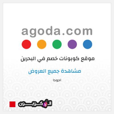 تطبيق اجودا لحجز الفنادق | أكواد، كوبونات خصم وعروض البحرين