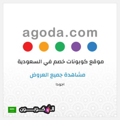 تطبيق اجودا لحجز الفنادق   أكواد، كوبونات خصم وعروض السعودية