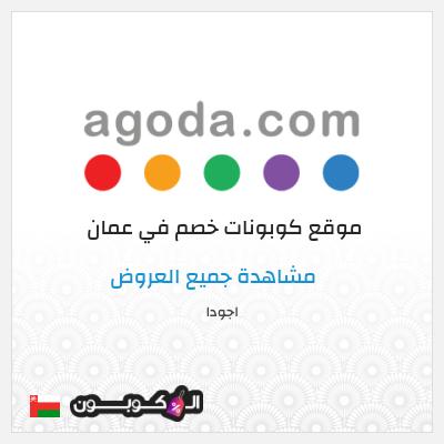 تطبيق اجودا لحجز الفنادق | أكواد، كوبونات خصم وعروض عمان