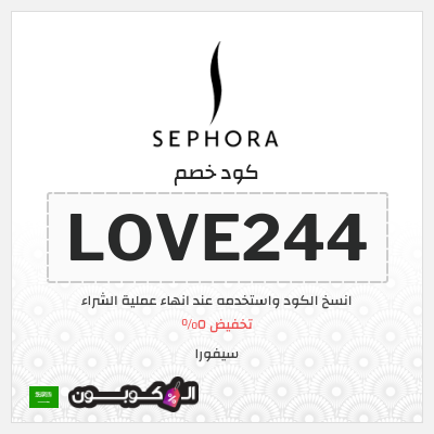 5% كود خصم سيفورا اون لاين | شامل منتجات موقع Sephora المخفضة