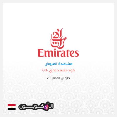 عروض طيران الامارات الآن متاحة لكافة عملاء موقع Emirates