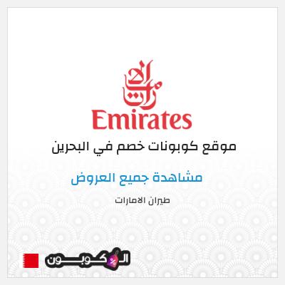 سياسة إلغاء الحجز في موقع طيران الامارات Emirates