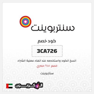 كوبونات وكود خصم سنتربوينت الإمارات العربية 2020