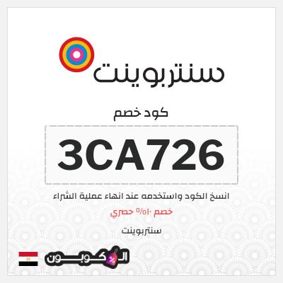 كوبونات وكود خصم سنتربوينت جمهورية مصر 2020