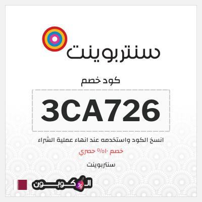 كوبونات وكود خصم سنتربوينت قطر 2020
