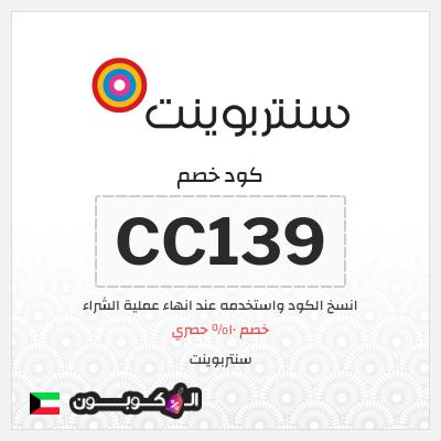 كوبونات وكود خصم سنتربوينت الكويت 2021