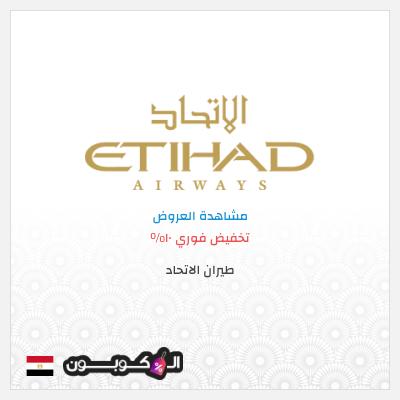 كود خصم طيران الاتحاد 10%   شامل التذاكر عبر متن Etihad Airways