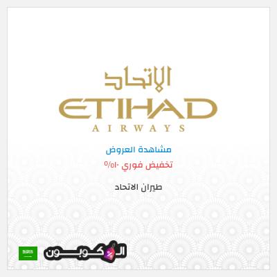 كود خصم طيران الاتحاد 10% | شامل التذاكر عبر متن Etihad Airways