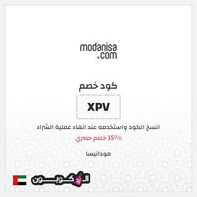 كود خصم مودانيسا الإمارات العربية | كوبون خصم 15% على طلبك