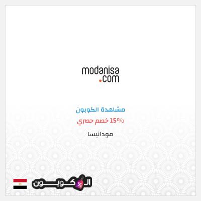 كود خصم مودانيسا جمهورية مصر   كوبون خصم 15% على طلبك