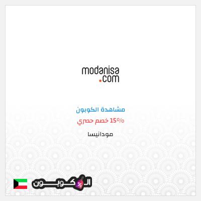 كود خصم مودانيسا الكويت | كوبون خصم 15% على طلبك