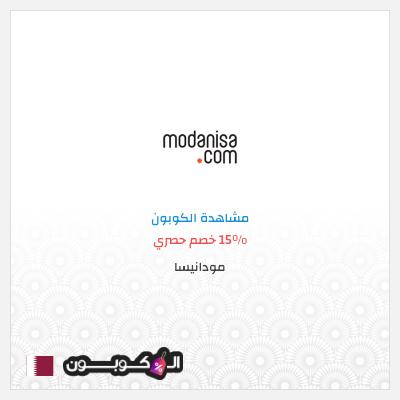 كود خصم مودانيسا قطر | كوبون خصم 15% على طلبك