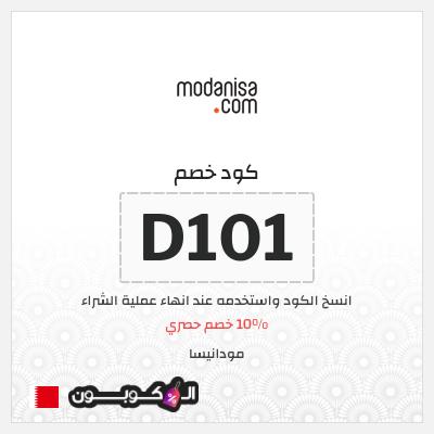 كود خصم مودانيسا البحرين   كوبون خصم 10% على طلبك