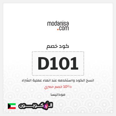 كود خصم مودانيسا الكويت | كوبون خصم 10% على طلبك