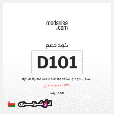 كود خصم مودانيسا عمان | كوبون خصم 10% على طلبك
