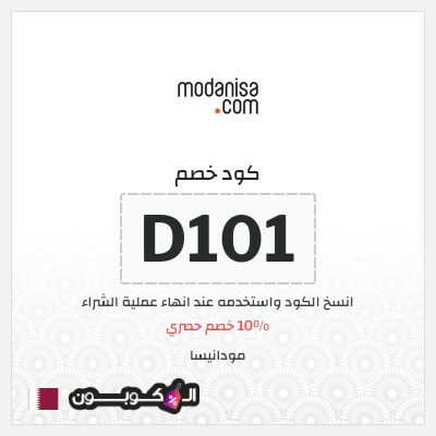 كود خصم مودانيسا قطر   كوبون خصم 10% على طلبك
