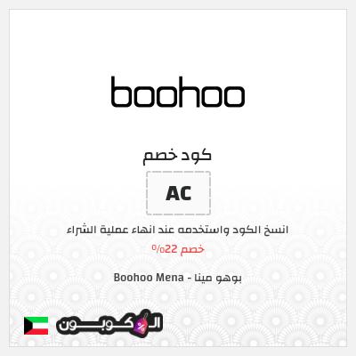 كود خصم بوهو   خصم 22% على جميع الطلبات من موقع Boohoo Mena