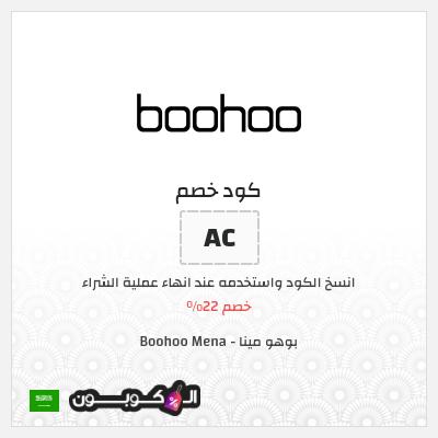 كود خصم بوهو | خصم 22% على جميع الطلبات من موقع Boohoo Mena