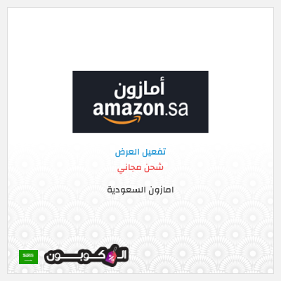 شحن مجاني من موقع Amazon.sa | كوبون خصم امازون 2020