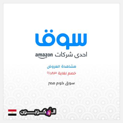 كوبون سوق كوم مصر لتفعيل خصم لغاية 83% على المكياج ومنتجات التجميل